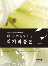 한국 기독교소설 작가작품론