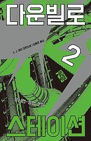 다운빌로 스테이션 2