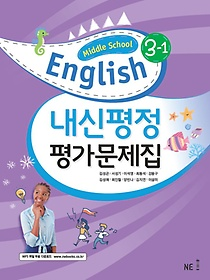 "<font title=""능률 MIDDLE SCHOOL ENGLISH 중 3-1 평가문제집 (2021/ 김성곤)"">능률 MIDDLE SCHOOL ENGLISH 중 3-1 평가문...</font>"