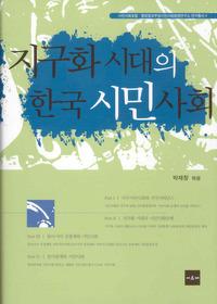 지구화 시대의 한국 시민사회