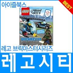 [아이즐] 레고 브릭마스터시리즈-시티