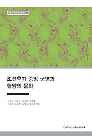 조선후기 중앙 군영과 한양의 문화