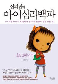 신의진의 아이심리백과 : 초등 고학년 편