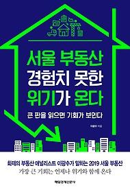 서울 부동산 경험치 못한 위기가 온다