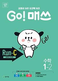 고매쓰 Run-C 1-2 (2021)