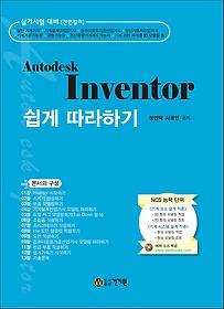 Autodesk Inventor 쉽게 따라하기 (2016)