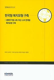 """<font title=""""한국형 복지모형 구축 (연구보고서 2015-24)"""">한국형 복지모형 구축 (연구보고서 2015-24...</font>"""