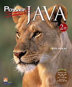 POWER JAVA 2판