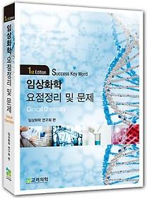 임상화학 요점정리 및 문제=Clinical chemistry success key word
