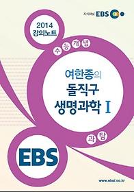 """<font title=""""[한정판매] EBSi 강의교재 수능개념 과학탐구영역 여한종의 돌직구 생명과학 1 (2014)"""">[한정판매] EBSi 강의교재 수능개념 과학탐...</font>"""