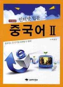 인터넷 입문 중국어 2