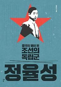 (중국의 별이 된 조선의 독립군) 정율성