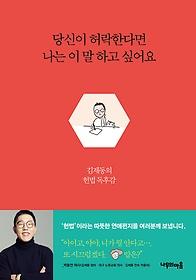 당신이 허락한다면 나는 이 말 하고 싶어요  : 김제동의 헌법 독후감