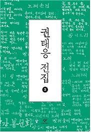 권태응 전집 3 (큰글자도서)
