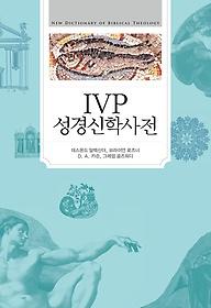 IVP 성경신학사전