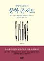 권영민 교수의 문학 콘서트
