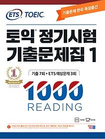 """<font title=""""ETS 토익 정기시험 기출문제집 1000 Vol.1 READING(리딩)"""">ETS 토익 정기시험 기출문제집 1000 Vol.1 ...</font>"""