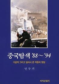중국탐색 88-94