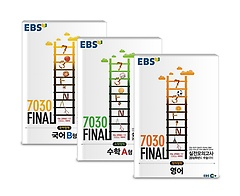 """<font title=""""[인문계] EBS 7030 파이널 모의고사 세트 (국어B+수학A+영어)"""">[인문계] EBS 7030 파이널 모의고사 세트 (...</font>"""