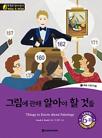 """<font title=""""그림에 관해 알아야 할 것들 Things to Know about Paintings"""">그림에 관해 알아야 할 것들 Things to Kno...</font>"""