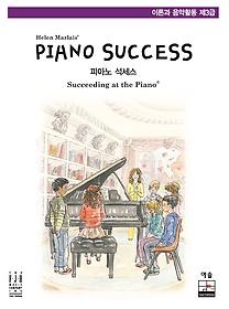 피아노 석세스 제3급 - 이론과 음악활동