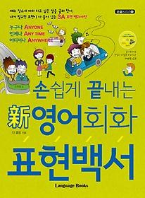 신 영어회화 표현백서