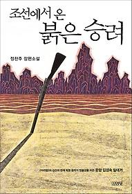 (조선에서 온) 붉은 승려 : 《아리랑》의 김산과 천재 혁명 음악가 정율성을 이끈 운암 김성숙 일대기