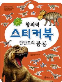 창의력 스티커북 - 한반도의 공룡