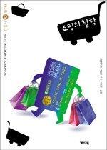 쇼핑의 철학  (PAUSE PILO 2)