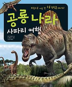 공룡나라 사파리 여행