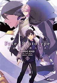 Fate Prototype 창은의 프래그먼츠 3