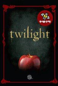 원서 읽는 단어장 Twilight
