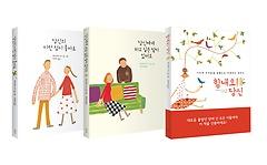 마음을 전하는 작은책 시리즈 세트 (전3권)