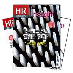 월간잡지 HR인사이트 1년 정기구독