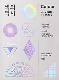 색의 역사