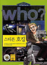 Who? 스티븐 호킹 = Stephen Hawking