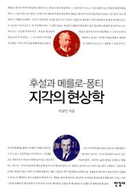 후설과 메를로-퐁티 지각의 현상학