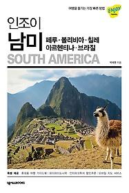 """<font title=""""인조이 남미 (2020) - 페루, 볼리비아, 칠레, 아르헨티나, 브라질"""">인조이 남미 (2020) - 페루, 볼리비아, ...</font>"""