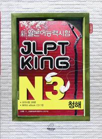 JLPT KING N3 - 청해
