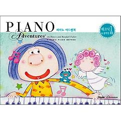 피아노 어드벤쳐 1급 테크닉 & 음악성 개발