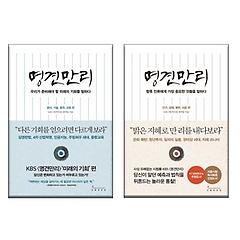 (인플루엔셜) 명견만리 2종세트 (윤리 기술 중국 교육편 + 인구 경제 북한 의료편)