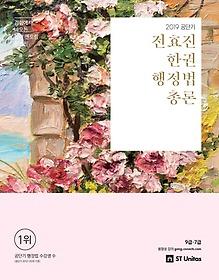 [2권분철] 2019 전효진 한권 행정법총론