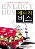 에너지 버스 1