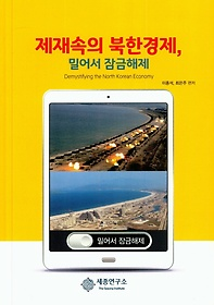 제재속의 북한경제, 밀어서 잠금해제