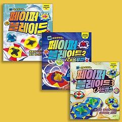 네모아저씨의 페이퍼 블레이드 1-3권 세트