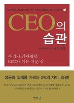 CEO의 습관 TAPE