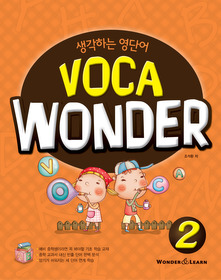 VOCA WONDER 2
