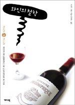 와인의 철학  (PAUSE PILO 3)