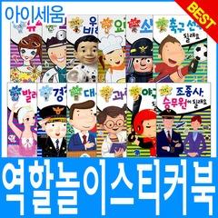 [아이즐] 아이즐북스 베스트 역할놀이 스티커북 [전12권/풀세트]