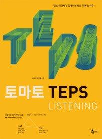 토마토 텝스 TEPS LISTENING